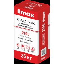 Кладочная смесь для кирпича, камня и блоков ilmax 2100